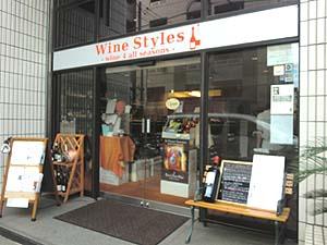 ここがワイン・スタイルズ