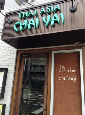 タイ料理よーー