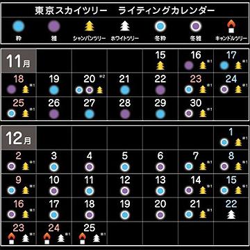日程カレンダーです